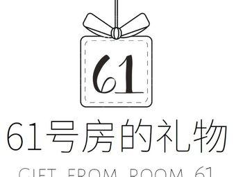 61号房的礼物-手工DIY(大悦城店)
