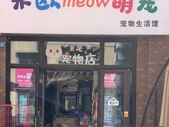 米欧meow萌宠宠物生活馆(蜀都万达店)