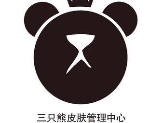 三只熊皮肤管理中心(香河店)