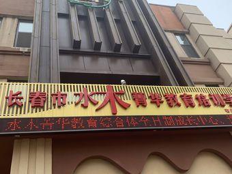 水木菁华教育培训学校(0-12岁一站式儿童成长中心)