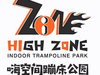 嗨空间蹦床公园 HIGH ZONE