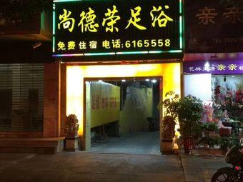 尚德荣足浴城(解放路店)