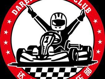 达人卡丁车俱乐部