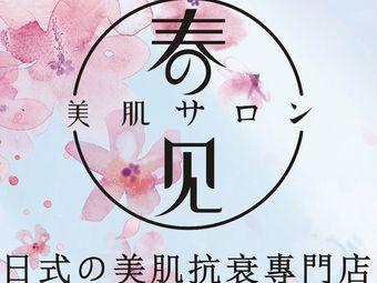 春见日式美肌(爱琴海店)