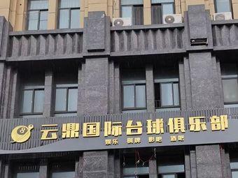 云鼎国际台球俱乐部