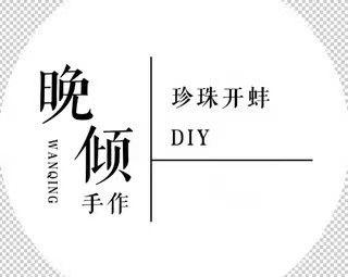 晚倾手作·珍珠开蚌DIY