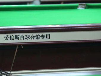 劳伦斯台球会所(天洋城店)