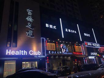 富侨足道CEO养生会馆