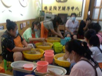 晓瓷陶艺馆