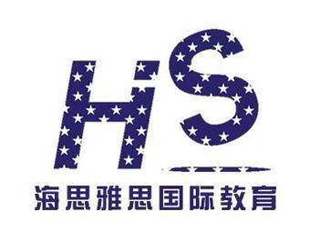 嘉兴海思雅思国际教育
