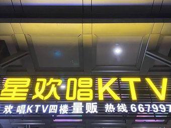 星欢唱KTV