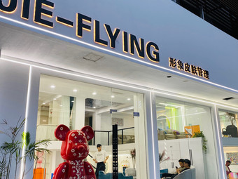 JIE FLYING(大润发店)