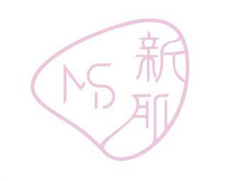 MS新肌科技美肤中心(万达店)