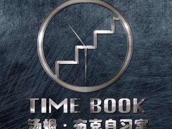 Time book 汤姆·布克自习室