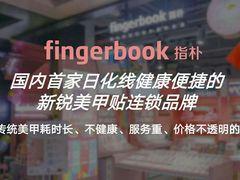 fingerbook指朴美甲贴便利店的图片