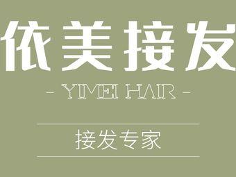 依美专业接发批发头发