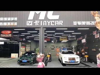 迈卡汽车美容贴膜工厂店