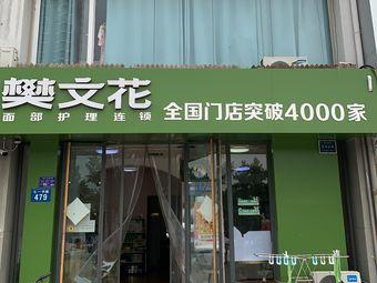 樊文花(京源柳郡店)