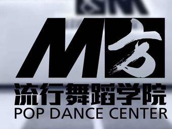 M方流行舞蹈学院(万达店)