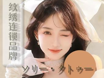 素里半永久纹眉全国连锁(兴庆店)