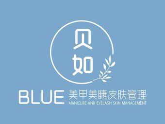 贝如·BLUE美甲美睫皮肤管理(二市店)