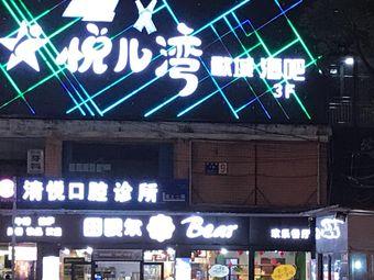 悦儿湾KTV