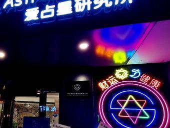 爱占星研究所 The Astrology Lab
