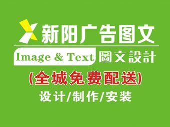 新阳广告图文(品牌连锁—合肥旗舰店)