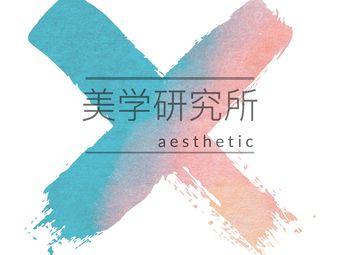 X美学·老板是个追星girl(泰华店)