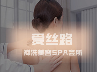 爱丝路禅洗美容spa会所(晋江店)