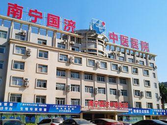 南宁国济中医医院
