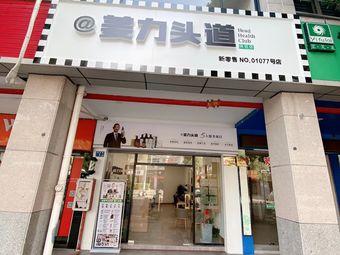 姜力头道(晋江店)