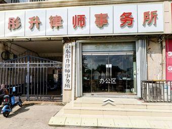 山东彤升律师事务所
