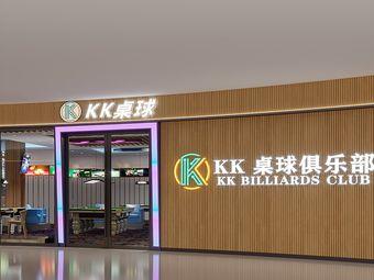 KK桌球(高新宝龙店)
