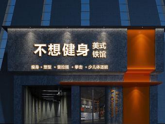 不想健身·美式铁馆(体育中心店)
