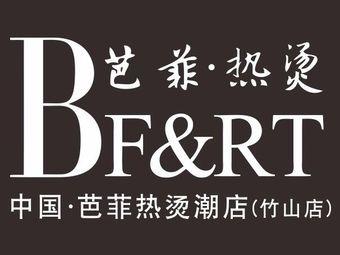 中国·芭菲热烫潮店(竹山店)