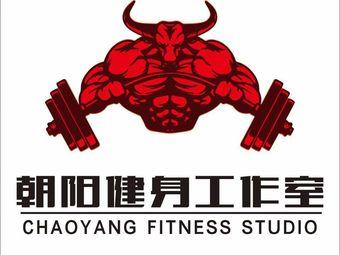 朝阳健身工作室