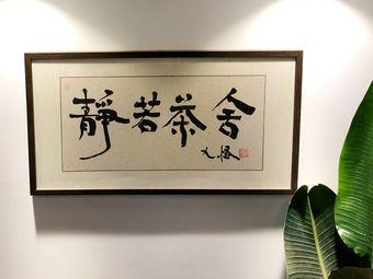 静若茶舍(蜀龙大道店)