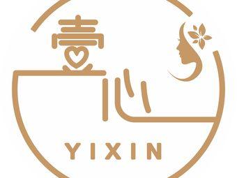 YI Xin壹心日式美甲美睫半永久皮肤管理(正阳步行街店)