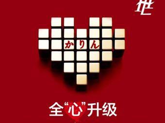 花梨家 ·日式嫩肤抗衰専門店(为民路店)