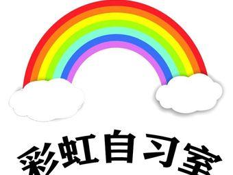 彩虹自习室(火车站店)