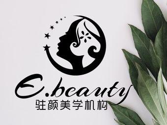 E.beauty駐顏美學皮膚管理中心(愛琴海店)