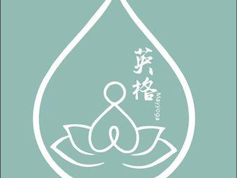 英格瑜伽(红旗馆)