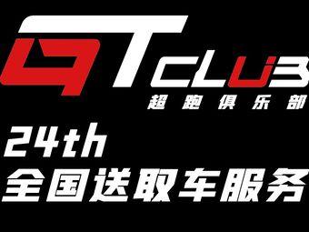 GT超跑俱乐部租赁(常州店)