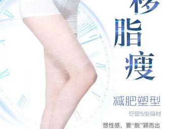 美颜馆·祛斑减肥中心