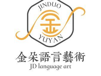 金朵语言艺术中心