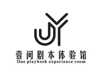 YJ壹间剧本体验馆