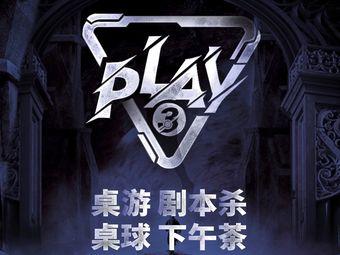 PLAY 3 剧本杀·桌球·下午茶