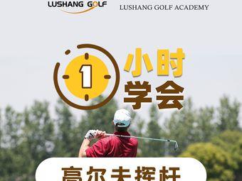 路尚高尔夫俱乐部(宝山店)