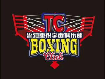 南通市添驰重视拳击俱乐部